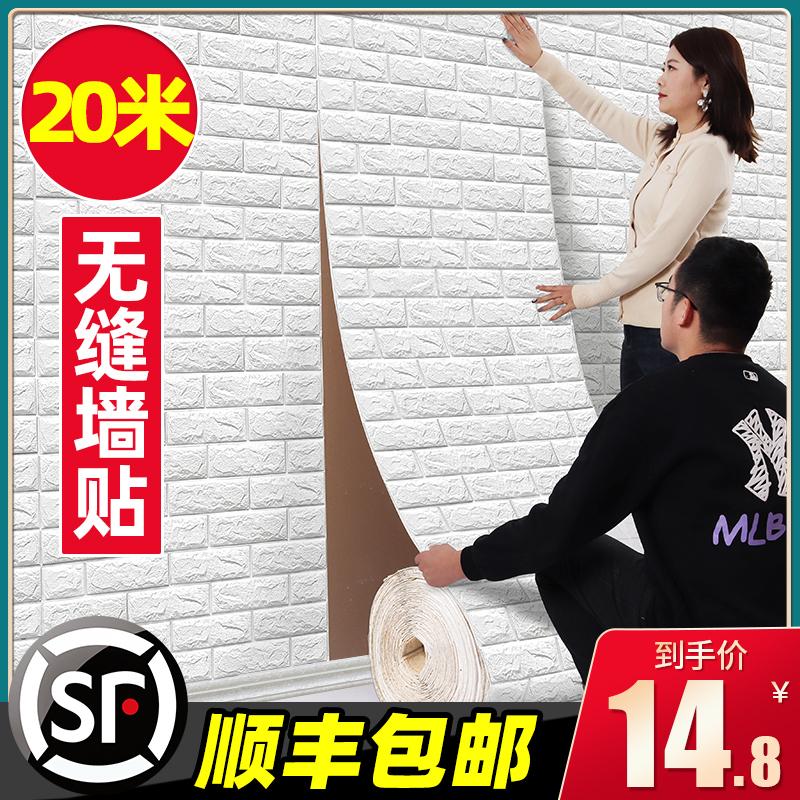 墙纸自粘3d立体墙贴纸卧室温馨防撞防水防潮泡沫装饰背景墙面翻新