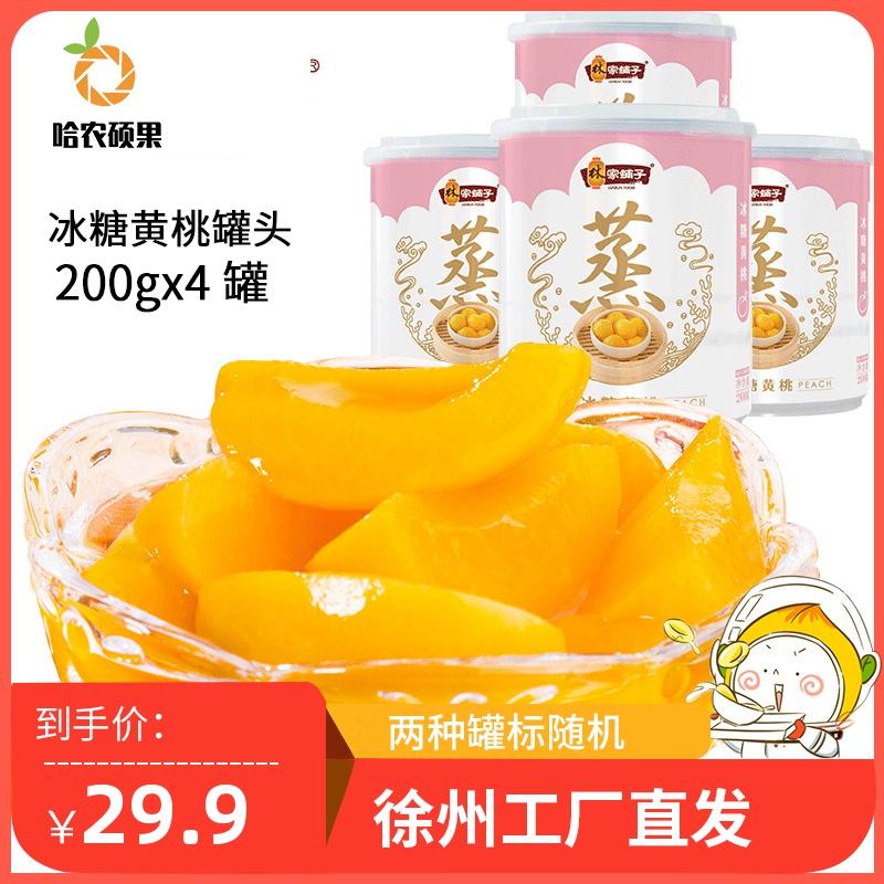 林家铺子冰糖蒸黄桃罐头200g*4罐儿童水果即食小零食整箱送礼新鲜