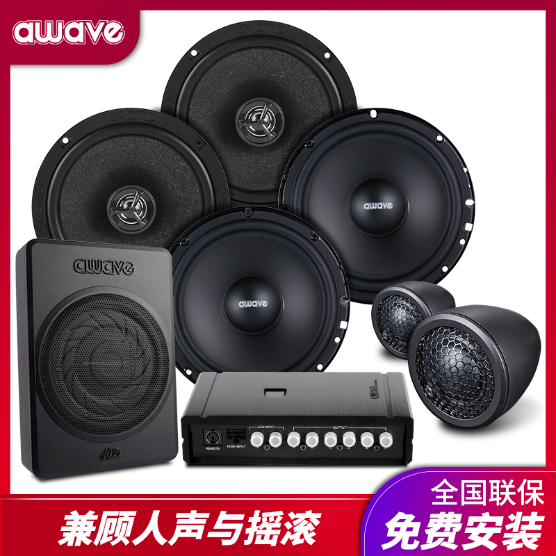 Awave awei 6.5 inch car audio refitting subwoofer car speaker coaxial speaker special package