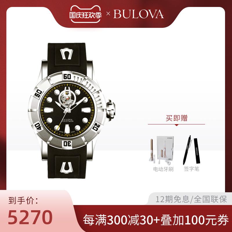 Thousand yuan subsidy baoluhua watch mens mechanical watch fully automatic rubber sports waterproof luminous mens watch 63a110