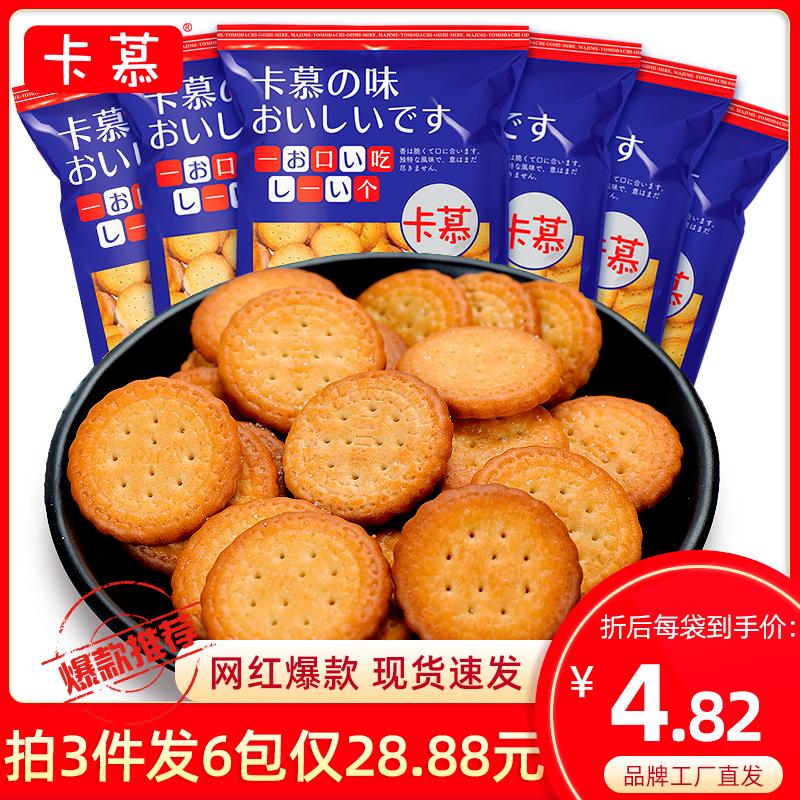 【辛巴推荐】卡慕网红天日盐日式小圆饼办公室零食小吃海盐饼干图片