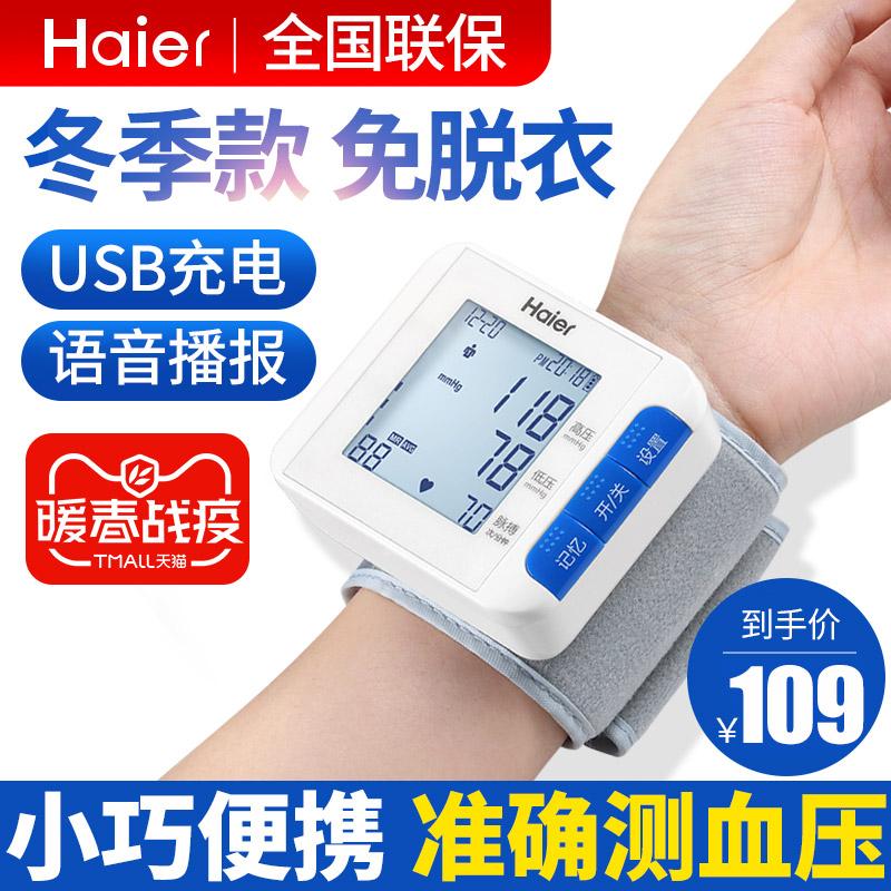 海尔电子测家用全自动高精准手腕式量血压计测量表仪器医生医用