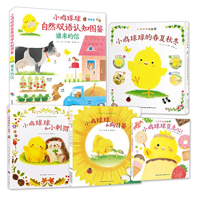 小鸡球球的大成长绘本系列全5册0-3-6岁自然双语认知图鉴启蒙早教故事图画书和向日葵小刺猬一起玩成长绘本小鸡球球启蒙绘本