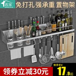 厨房置物架壁挂式刀架厨具收纳架免打孔挂架用品家用大全调料品架