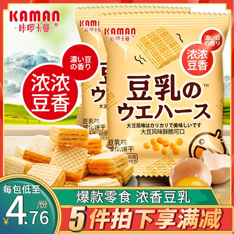 咔啰卡曼kaman日本风味豆乳威化饼干网红休闲零食儿童营养60g代餐