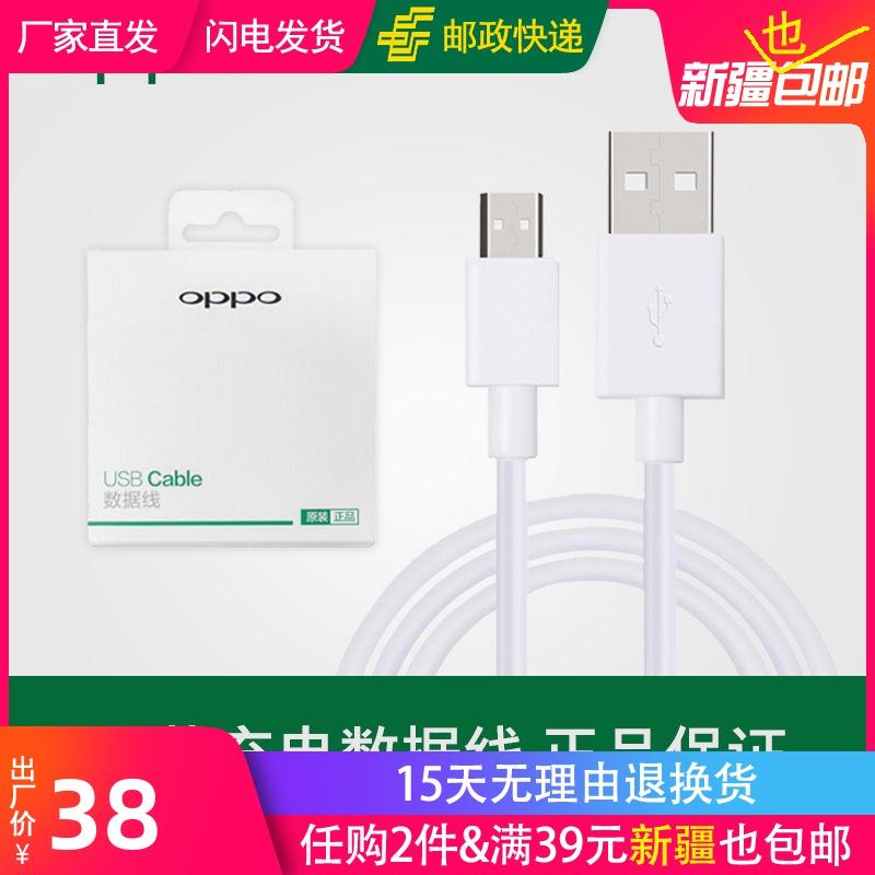 适用于OPPO原装数据线通用USB数据线micro手机数据线数码配件