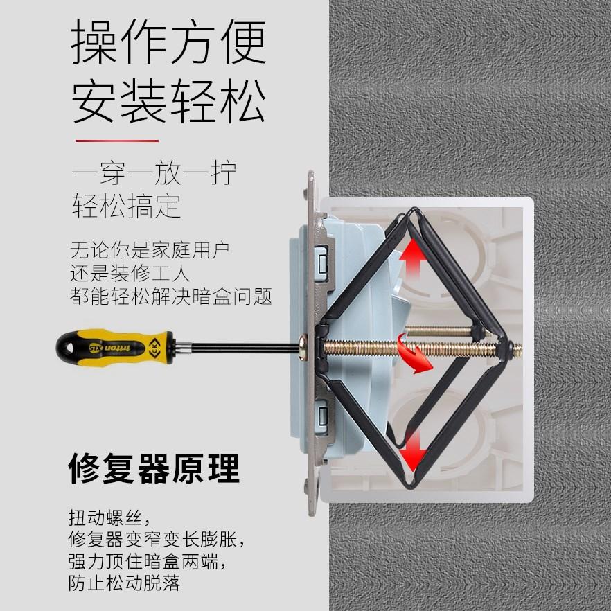 【10只装】86型暗盒通用器开关插座修复底盒接线盒加固器撑杆修补