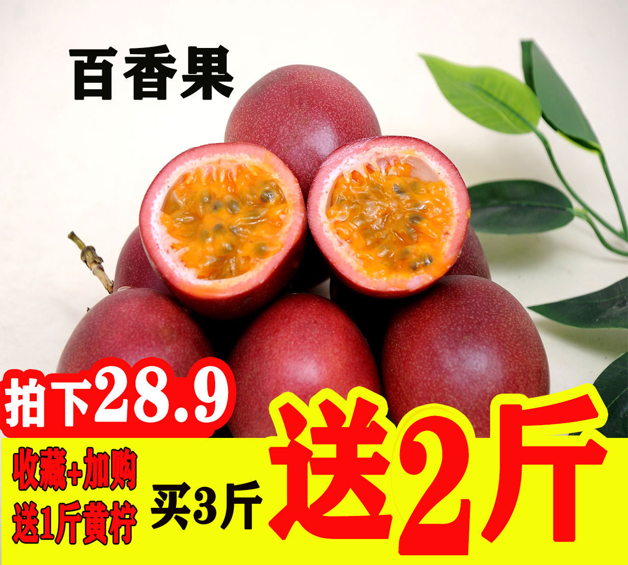 正常发货广西百香果水果新鲜鸡蛋果大红果当季整箱包邮百香果