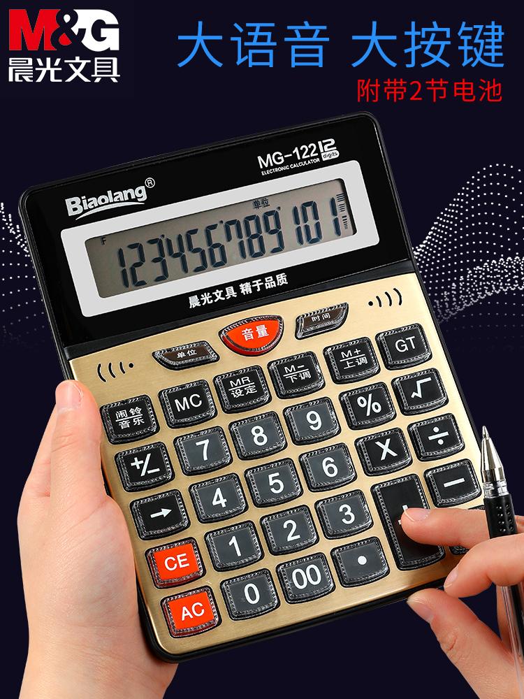 Калькуляторы Артикул 610962288818