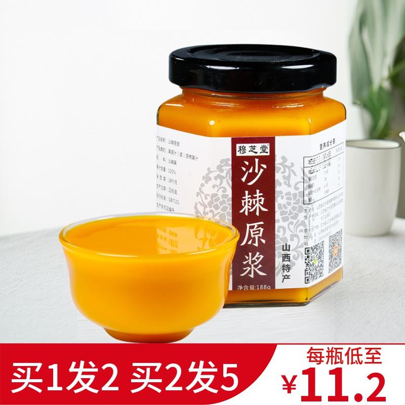 原浆野生高原新鲜沙棘果汁100茶粉