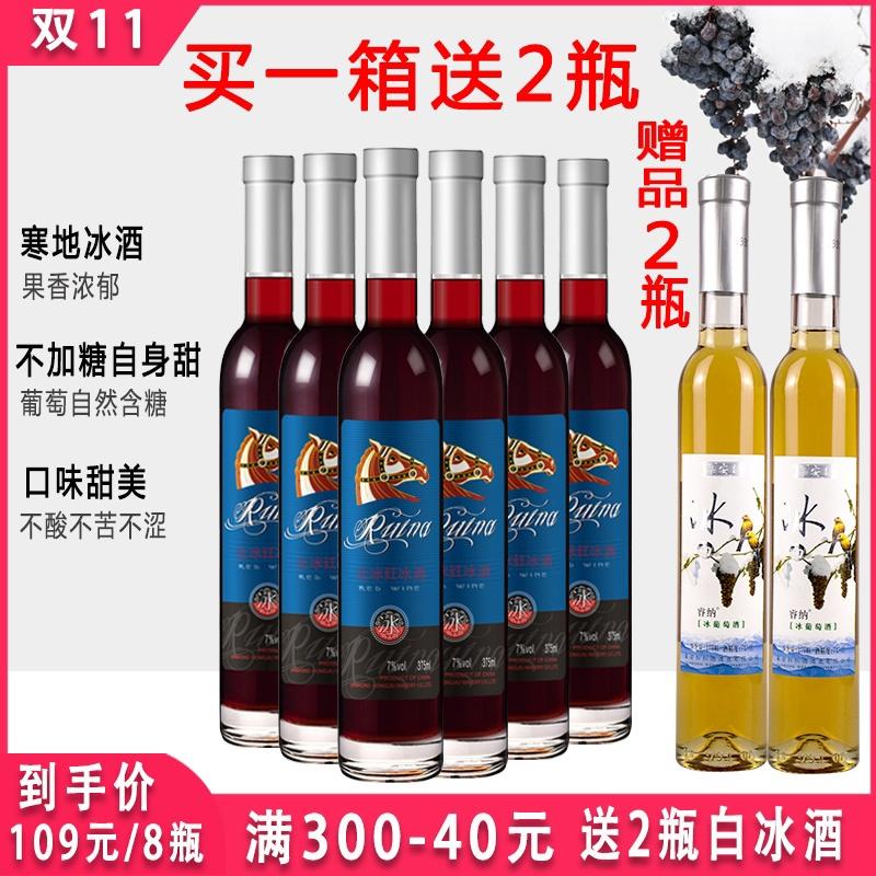 睿纳冬天采摘集安北冰红冰葡萄酒
