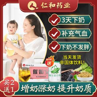 仁和下奶茶产妇哺乳期汤非催乳神器通草增奶催奶宝追奶生乳汁产品品牌
