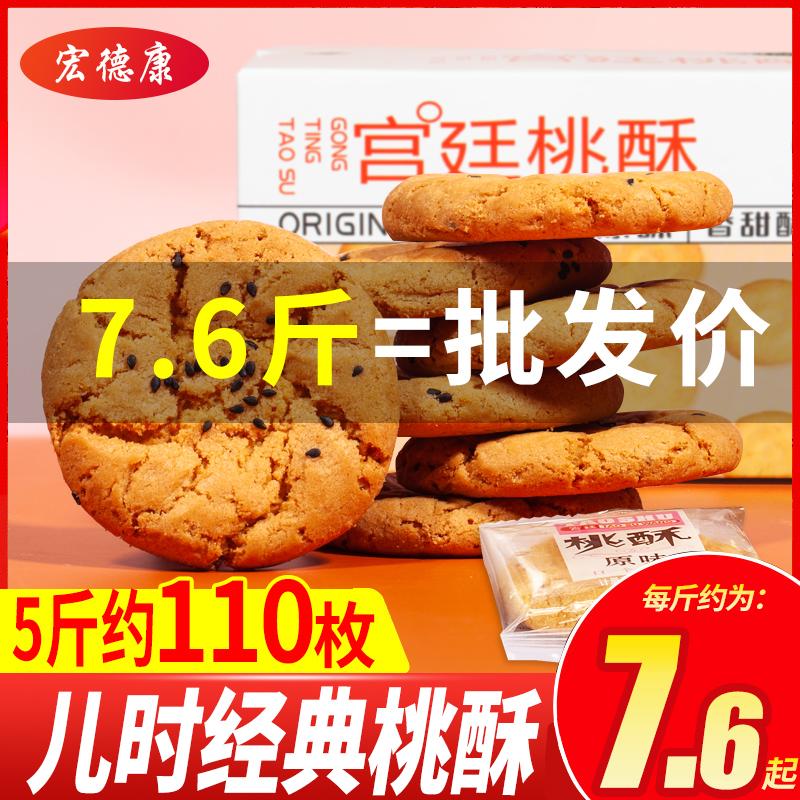 宫廷核桃酥老式桃酥独小包装酥饼代餐早餐充饥饼干零食整箱批发