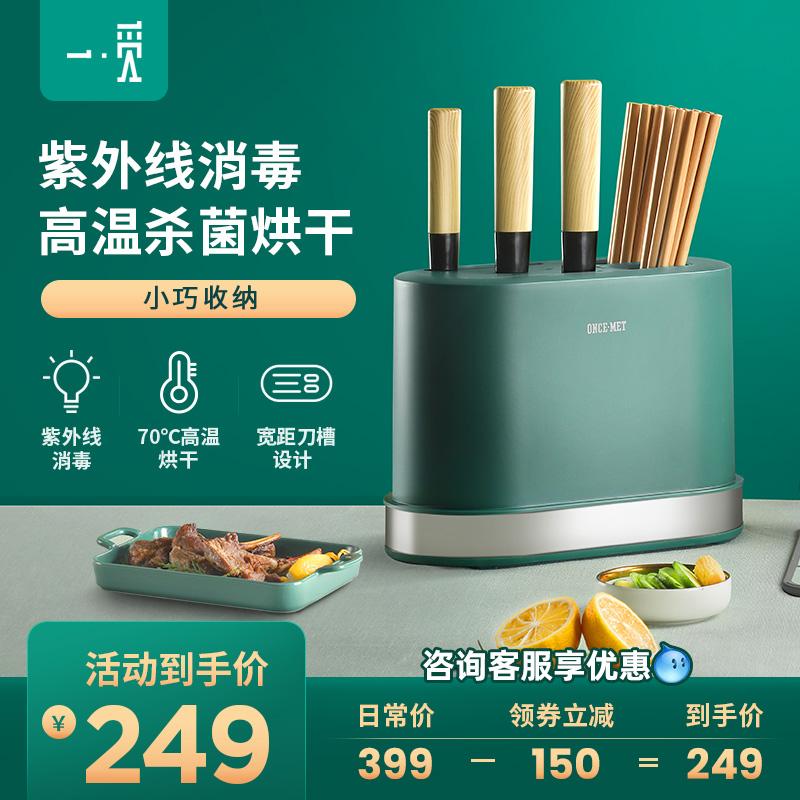 一觅刀具筷子智能家用小型消毒机