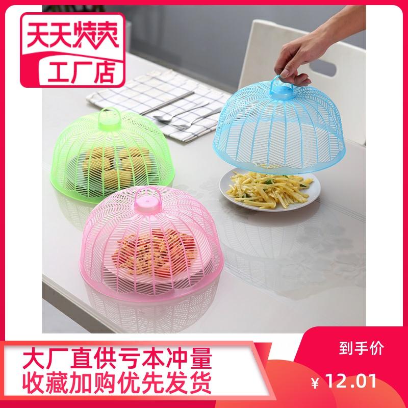6个装圆形小号防苍蝇菜罩迷你饭菜罩食物罩餐桌罩子剩菜碗罩家用