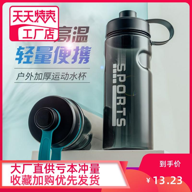 防摔超大号容量塑料水杯子男女便携水瓶太空杯户外运动水壶随手杯