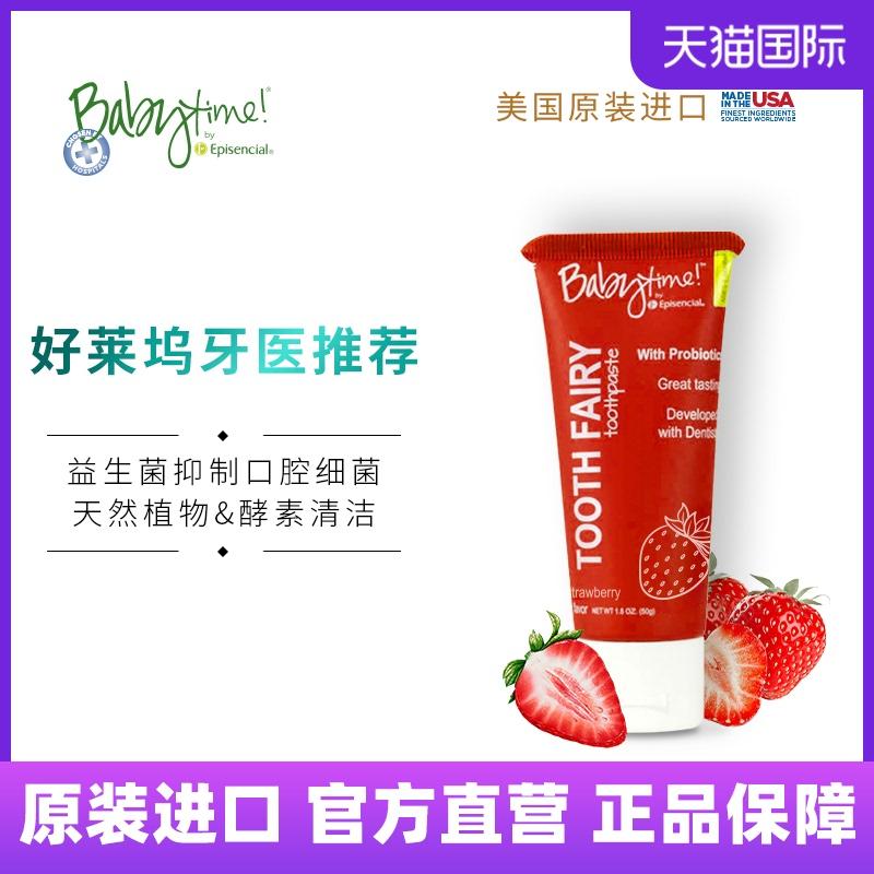 babytime儿童益生菌无氟草莓味牙膏质量怎么样