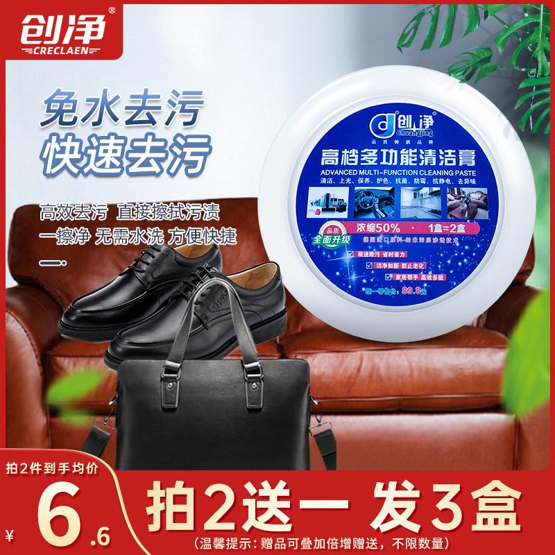 创净多功能擦皮革沙发清洁清洁膏
