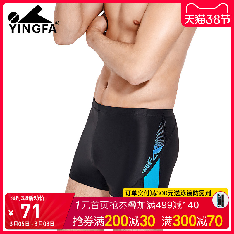 Yingfa swimming trunks anti embarrassment men's flat angle swimming trunks large men's leisure beach pants quick drying hot spring swimsuit