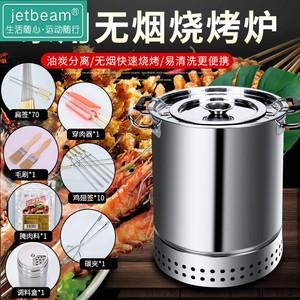 无烟烧烤炉家用不锈钢烤架商用户外木炭野外烤肉吊炉烧烤神器