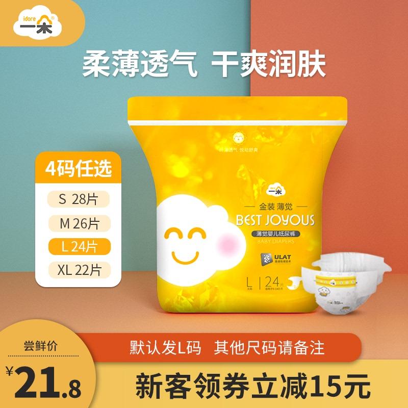 一朵金装薄觉纸尿裤L24 超柔透气婴儿尿不湿试用装可选S M XL码