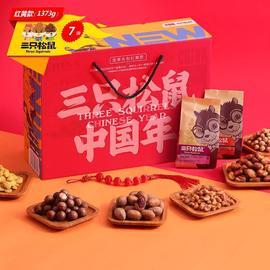 【三只松鼠年货坚果大礼包1373g/7袋】每日坚果礼盒零食干果送礼图片