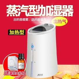 。 热蒸汽加湿器家用静音大容量孕妇婴儿除菌热气加湿器可加醋