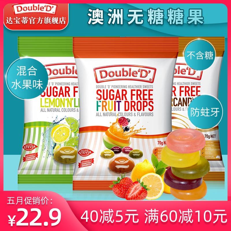 澳洲进口达宝蒂无糖糖果double d水果奶油薄荷糖儿童孕妇控糖零食