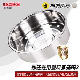 304不銹鋼電飯煲蒸籠隔層 球釜蘇泊爾美的配件內家用蒸架蒸格通用圖片