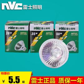 NVC雷士照明MR16卤素灯杯12V 20W/35W/50W石英卤钨射灯灯泡暖黄光