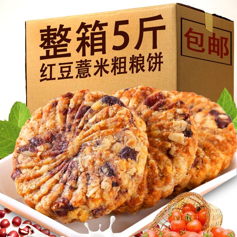 燕麦紫薯红豆薏米饼干代早餐健身饱腹纤维整箱杂粗粮低网红脂零食