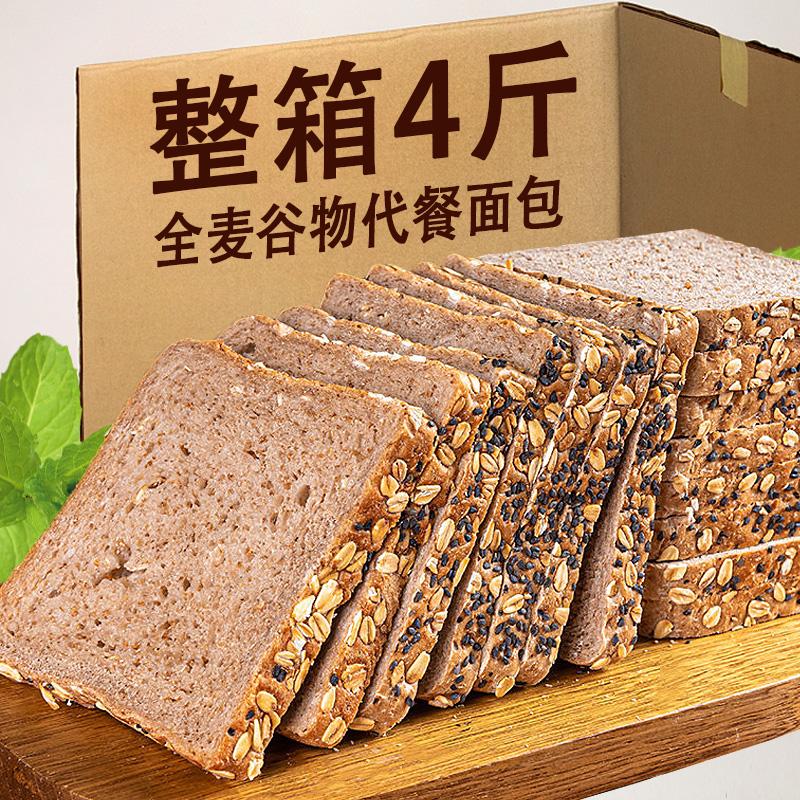 黑麦全麦面包吐司片整箱早餐减低脂卡食品健身代餐饱腹粗粮无蔗糖