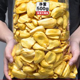 菠萝蜜干500g脱水果干果蔬菠萝蜜脆片大袋装即食越南特产办公零食图片
