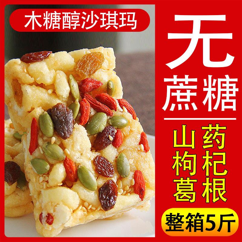 无蔗糖山药葛根枸杞坚果沙琪玛糕点糖尿饼零食品病人整箱早餐专用