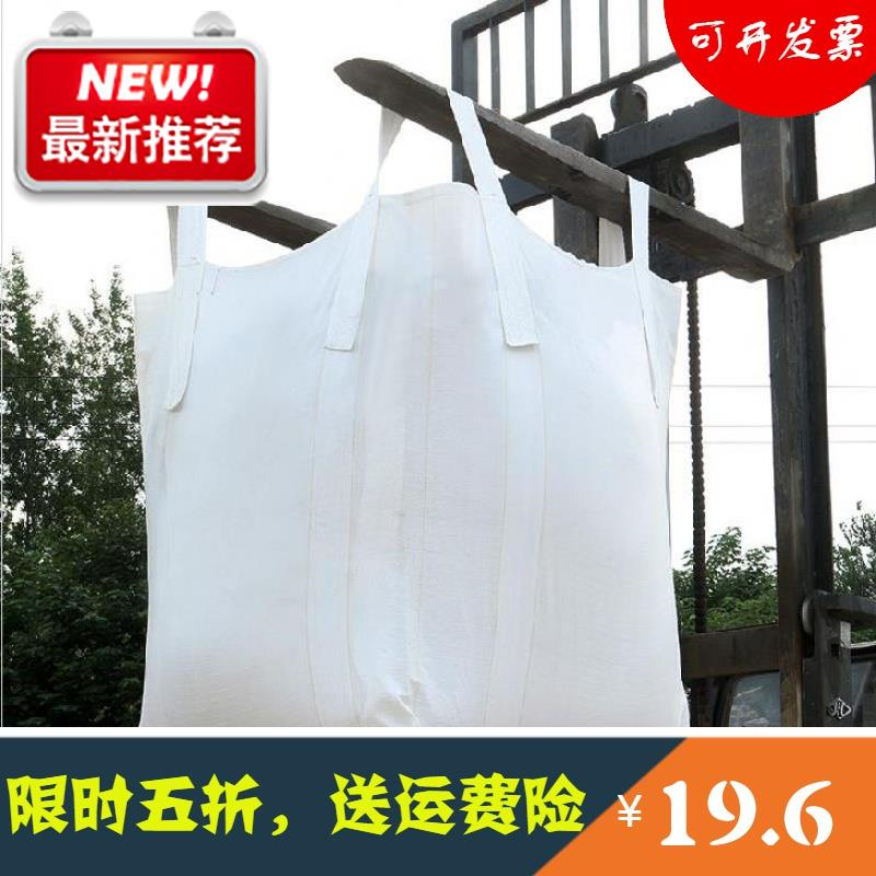 Industrial hanging bag flat bottom small H type large opening ton bag thickening customized hanging bag ton bag environmental protection bag small hoisting
