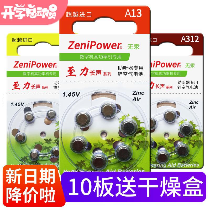 To Li long sound original hearing aid special zinc air 1.45v button battery A10 A13 A312 Siemens