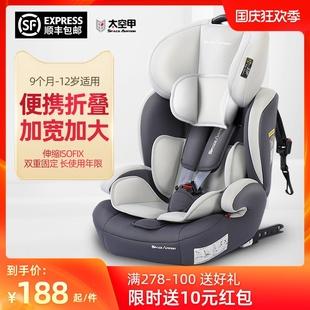 太空甲儿童安全座椅0-4-9-12岁宝宝汽车用车载坐椅ISOFIX简易便携价格