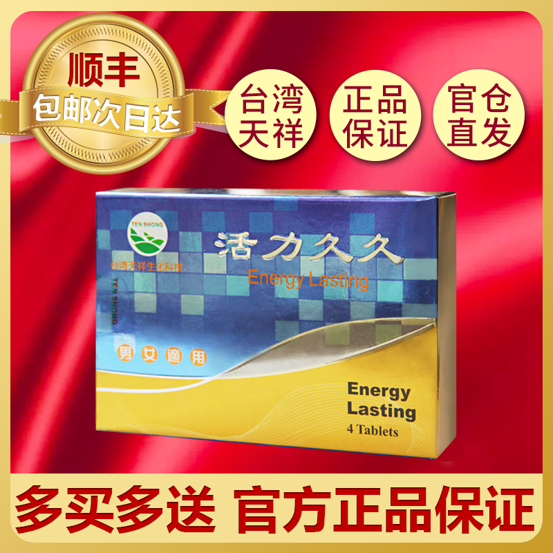 Taiwan Tianxiang genuine product with long-lasting vitality, men use to strengthen body, women use radiance, SF package mail
