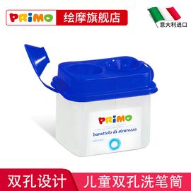 Primo绘摩意大利进口儿童水粉颜料绘画洗笔筒幼儿画画工具洗笔桶图片
