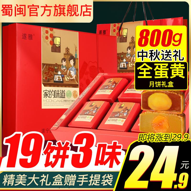 蜀闽礼盒广式五仁豆沙蛋黄流心奶黄