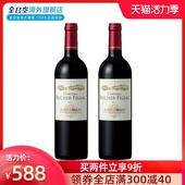 进口J.J.MORTIER罗谢菲格尔酒庄AOC红葡萄酒750ml 全日空 2瓶红酒