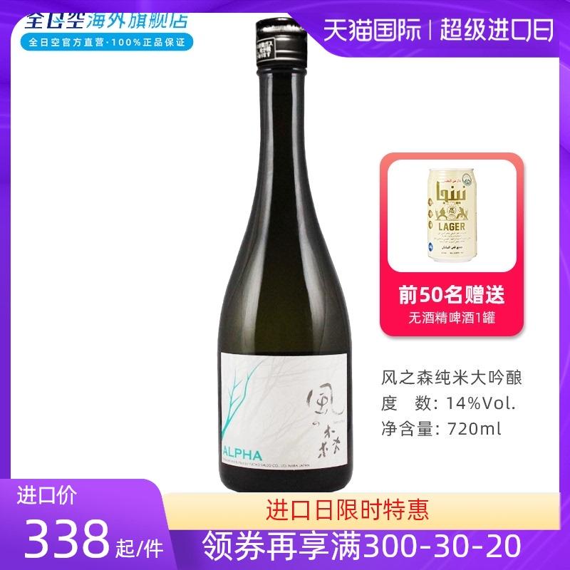 全日空日本风之森ALPHA TYPE3 纯米大吟酿微气泡清酒起泡酒