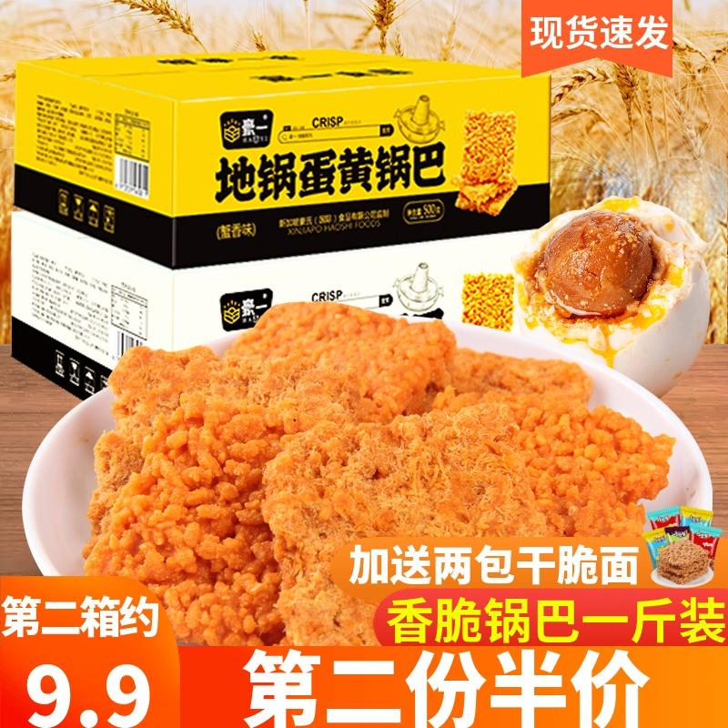 豪一地锅盒装500g网红咸蛋黄味锅巴