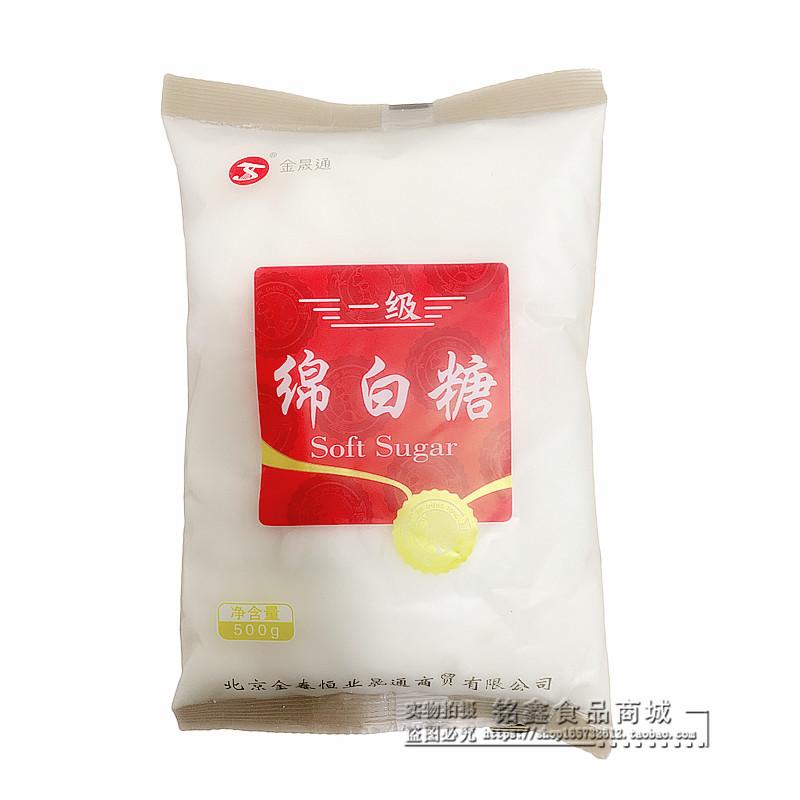 烘焙原料 金晟通优级绵白糖 细砂糖棉白糖厨房调味品500g*5袋