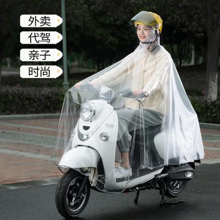 雨衣加大加厚骑行透明母子单人男女成人外卖代驾电动瓶自行车雨披