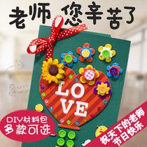 教师节毕业贺卡幼儿园手工diy材料包 儿童感恩创意礼物送老师卡片