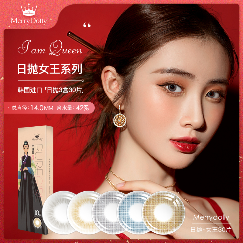 Merrydolly beautiful pupil pure girl throws 30 pieces of color contact lenses every day