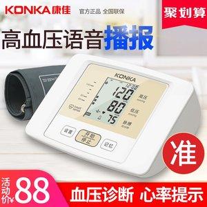 康佳血压计测量仪家用医生用全自动语音高精准度电子量血压高仪器
