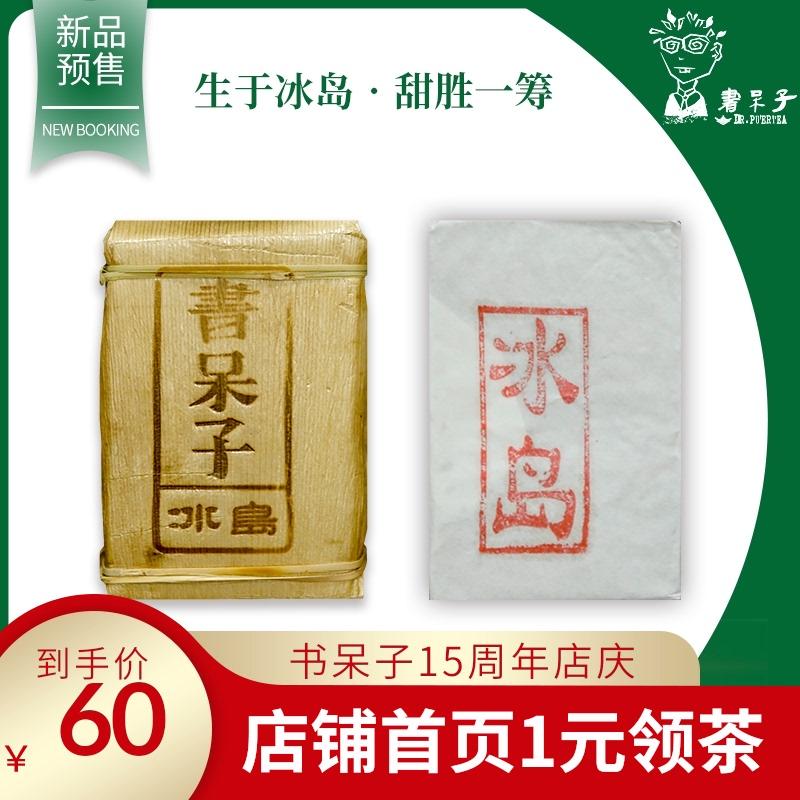 3送1 冰岛普洱茶生茶2020年书呆子冰岛古树茶黄金叶黄片茶砖500克
