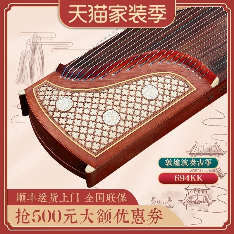 敦煌古箏694KK蕉窗夜語專業演奏考級古箏【敦煌牌樂器】